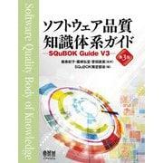 ソフトウェア品質知識体系ガイド―SQuBOK Guide V3 第3版 [単行本]