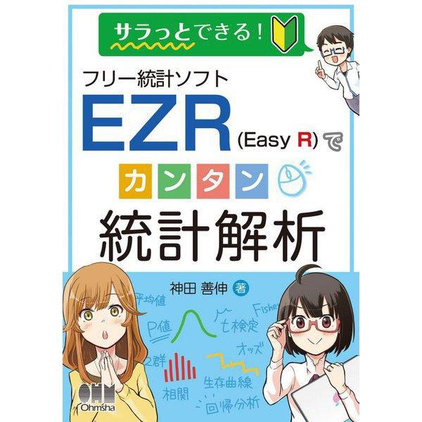 サラっとできる!フリー統計ソフトEZR(Easy R)でカンタン統計解析 [単行本]