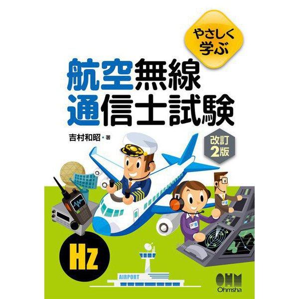 やさしく学ぶ航空無線通信士試験 改訂2版 [単行本]