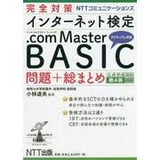完全対策 NTTコミュニケーションズ インターネット検定.com Master BASIC問題+総まとめ(公式テキスト第4版対応) [単行本]