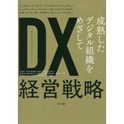 DX(デジタルトランスフォーメーション)経営戦略―成熟したデジタル組織をめざして [単行本]