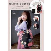 OLIVIA BURTON PACKABLE TOTE BAG BOOK [ムックその他]
