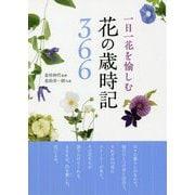 一日一花を愉しむ花の歳時記366 [単行本]