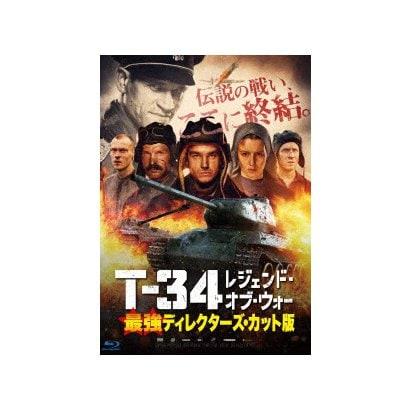 T-34 レジェンド・オブ・ウォー 最強ディレクターズ・カット版 [Blu-ray Disc]