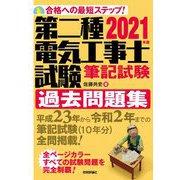 第二種電気工事士試験筆記試験 過去問題集〈2021年版〉 [単行本]