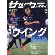 サッカーマガジン 2020年 12月号 [雑誌]
