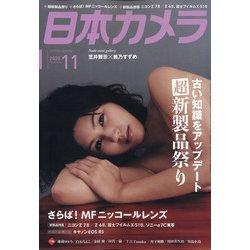 日本カメラ 2020年 11月号 [雑誌]
