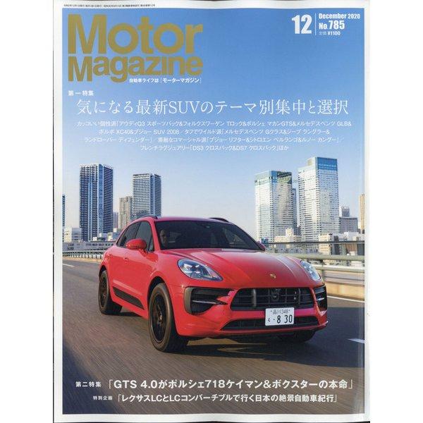 Motor Magazine (モーター マガジン) 2020年 12月号 [雑誌]