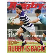 Rugby magazine (ラグビーマガジン) 2020年 12月号 [雑誌]