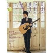 アコースティック・ギター・マガジン 2020年 12月号 [雑誌]