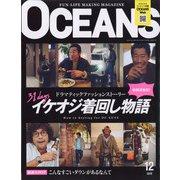 OCEANS (オーシャンズ) 2020年 12月号 [雑誌]