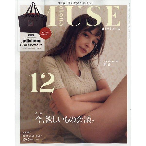 otona MUSE (オトナミューズ) 2020年 12月号 [雑誌]