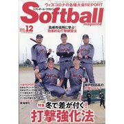 SOFT BALL MAGAZINE (ソフトボールマガジン) 2020年 12月号 [雑誌]