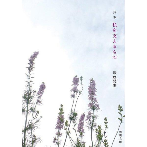 詩集 私を支えるもの(角川文庫) [文庫]