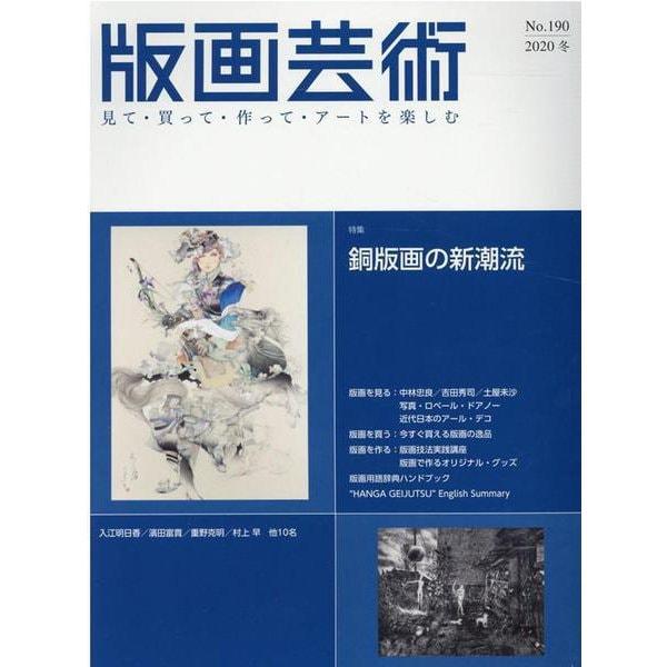 版画芸術190号<190号;2020年冬号>-銅版画の新潮流(仮題) [単行本]