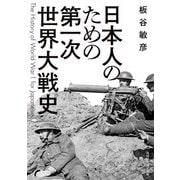 日本人のための第一次世界大戦史(角川ソフィア文庫) [文庫]