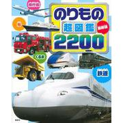 最新版 のりもの超図鑑2200(のりものアルバム(新)) [ムックその他]