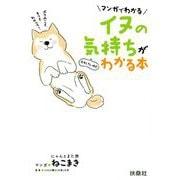 マンガでわかる イヌの気持ちがおもしろいほどわかる本 [単行本]