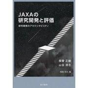 JAXAの研究開発と評価―研究開発のアカウンタビリティ [単行本]