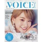VOICE Channel Vol.13(コスミックムック) [ムックその他]