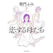 恋する母たち<7>(ビッグ コミックス) [コミック]