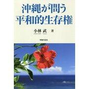沖縄が問う平和的生存権 [単行本]