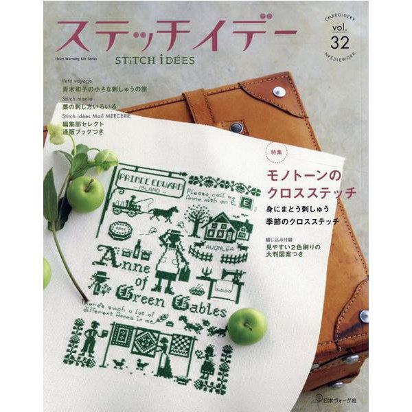 ステッチイデー vol.32(Heart Warming Life Series) [ムックその他]