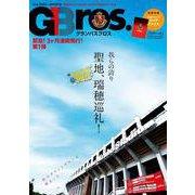 グランパスBros. 2020 Vol.1(TOKYO NEWS MOOK 884号) [ムックその他]
