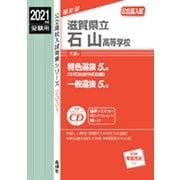 赤本2001 滋賀県立石山高等学校 2021年度 [全集叢書]