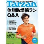 Tarzan (ターザン) 2020年 11/12号 [雑誌]