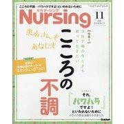月刊 nursing (ナーシング) 2020年 11月号 [雑誌]