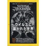 NATIONAL GEOGRAPHIC (ナショナル ジオグラフィック) 日本版 2020年 11月号 [雑誌]