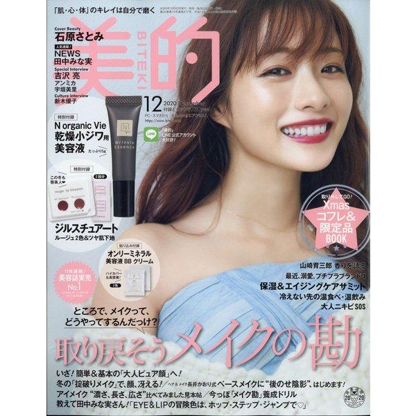 BITEKI (美的) 2020年 12月号 [雑誌]