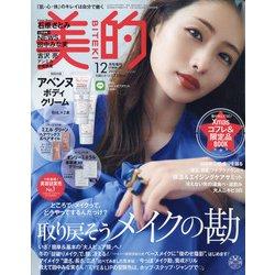 付録違い版 BITEKI (美的) 2020年 12月号 [雑誌]