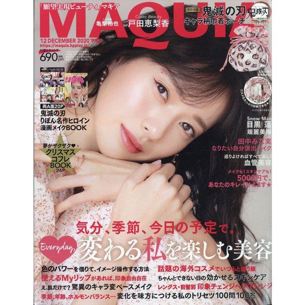 MAQUIA (マキア) 2020年 12月号 [雑誌]