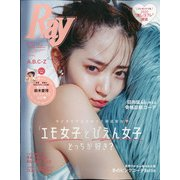 Ray (レイ) 2020年 12月号 [雑誌]