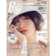 表紙違い版Ray (レイ) 2020年 12月号 [雑誌]