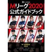 Mリーグ2020公式ガイドブック [単行本]