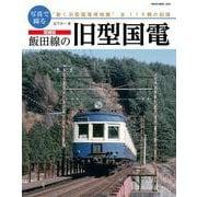 増補版 写真で綴る 飯田線の旧型国電 [ムックその他]