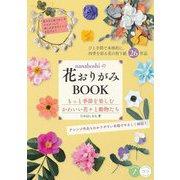nanahoshiの花おりがみBOOK―もっと季節を楽しむかわいい花々と動物たち(コツがわかる本!) [単行本]