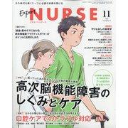 Expert Nurse (エキスパートナース) 2020年 11月号 [雑誌]