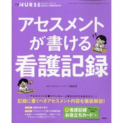 増刊 Expert Nurse (エキスパートナース) 2020年 11月号 [雑誌]