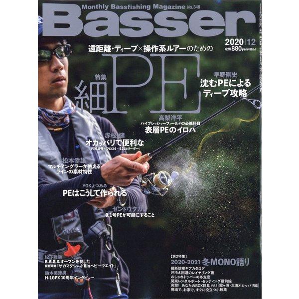 Basser (バサー) 2020年 12月号 [雑誌]