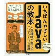 いちばんやさしいJavaの教本―人気講師が教えるプログラミングの基礎 [単行本]