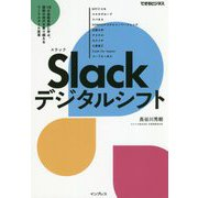 Slackデジタルシフト―10の最新事例に学ぶ、激動の時代を乗り越えるワークスタイル変革(できるビジネス) [単行本]