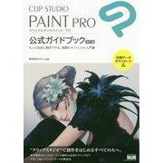 CLIP STUDIO PAINT PRO公式ガイドブック 改訂版 [単行本]