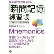驚くほど頭が良くなる「瞬間記憶」練習帳―「アクティブ・ブレイン式」記憶法 [単行本]