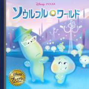ソウルフル・ワールド(ディズニー・プレミアム・コレクション) [単行本]