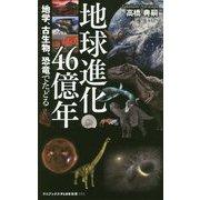 地球進化46億年―地学、古生物、恐竜でたどる(ワニブックスPLUS新書) [新書]