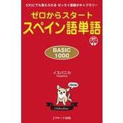 ゼロからスタート スペイン語単語 BASIC1000―だれにでも覚えられるゼッタイ基礎ボキャブラリー [単行本]